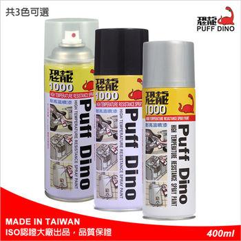 恐龍耐高溫噴漆400ml(共3色可選)~耐熱噴漆/耐熱漆/排氣管噴漆