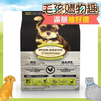 【Oven-Baked】烘焙客 幼犬雞肉配方 小顆粒 1公斤 X 1包
