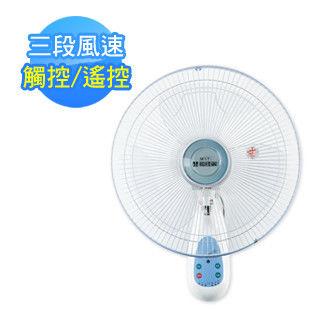 【優佳麗】16吋遙控壁扇HY-3016R