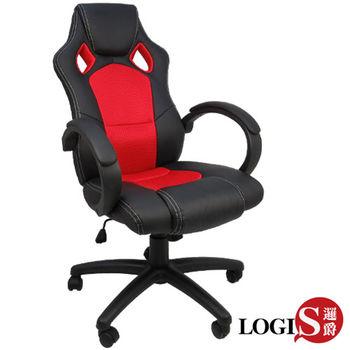 LOGIS邏爵~疾速赤黑賽車椅/辦公椅/電腦椅(無需組裝)