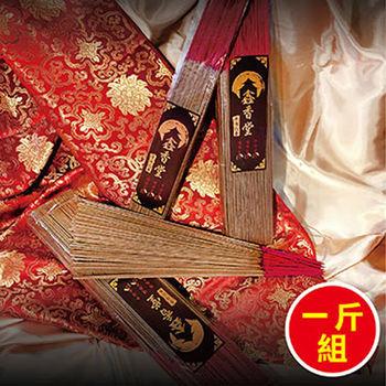【鑫香堂】手作天然星洲沉香(1斤)