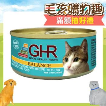 【PREMIER】健康主義 GHR無榖火雞肉、海魚配方貓用主食罐 100G x 24入
