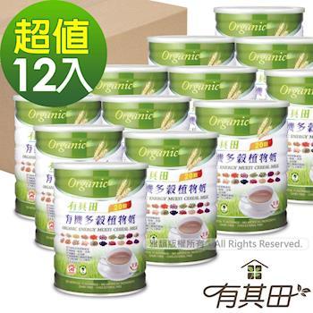【有其田】有機多穀植物奶超值組(12罐)