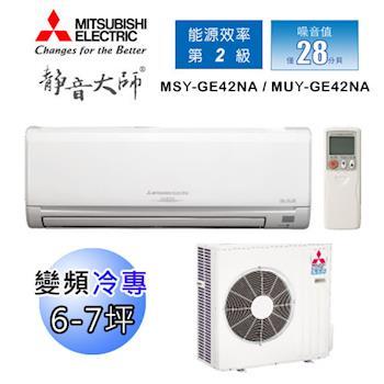 《買就送》【MITSUBISHI 三菱電機】6-7坪靜音大師變頻冷專分離式空調MSY-GE42NA/MUY-GE42NA(含基本安裝)