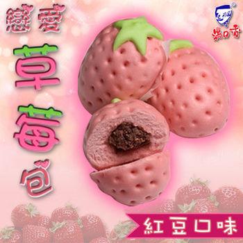 【滿口香】戀愛草莓包/紅豆餡(一組四包,共40顆)