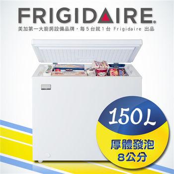 美國富及第Frigidaire 150L冷凍櫃 冷藏冷凍 FRT-1531HZR(福利品)