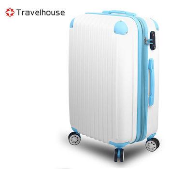 【Travelhouse】領風行者 28吋鑽石紋ABS耐磨抗刮旅行箱(白配藍)