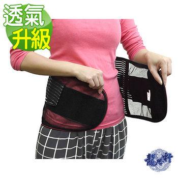 【KMG】高彈力人體工學透氣護腰帶