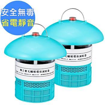 【睡之寶】光觸媒環保電子滅蚊燈捕蚊器(SB-838)-兩入組