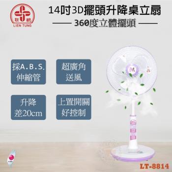 【聯統】14吋360度3D立體擺頭桌立扇LT-8814