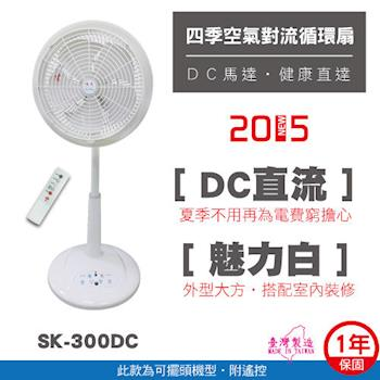 24H【順光】DC循環扇  超靜音 SK-300DC