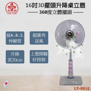 【聯統】16吋360度3D立體擺頭桌立扇 LT-8816