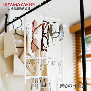 【YAMAZAKI】tower可掛式飾品配件收納架(白)