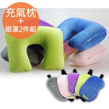 【Joytour】棉绒U型充氣枕+眼罩2件組