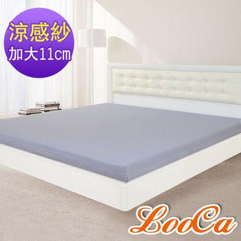 LooCa限量款沁涼紗11cm記憶床墊-加大