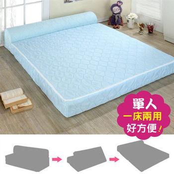 【莫菲思】相戀-緹花針織彈簧柔軟沙發床-單人