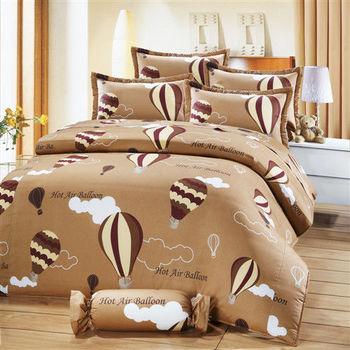 艾莉絲-貝倫 愛戀熱氣球-雙人特大六件式(100%純棉)鋪棉床罩組(咖啡色)