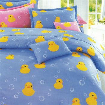 艾莉絲-貝倫 伊比鴨鴨-雙人四件式(100%純棉)鋪棉兩用被套床包組(藍色)