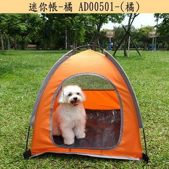 小型帳篷寵物帳 橘色