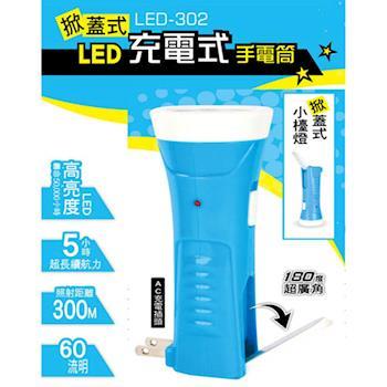 【KINYO】可掀蓋式側燈充電式LED手電筒(LED-302)