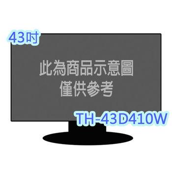 ★贈好禮★『Panasonic』☆ 國際牌 43型FHD液晶顯示器 TH-43D410W