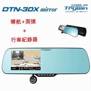 Trywin 3DX  Mirror 行車導航智慧魔鏡旗艦機  再送3大禮