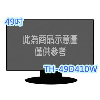 ★贈好禮★『Panasonic』☆ 國際牌 49吋 LED液晶顥示器 TH-49D410W