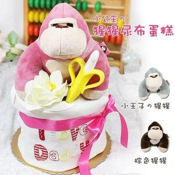 可愛猩猩 尿布蛋糕