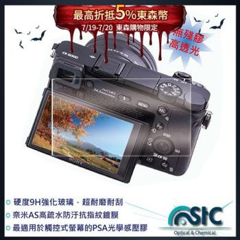 STC 鋼化玻璃 螢幕保護貼 (Panasonic G7 專用)