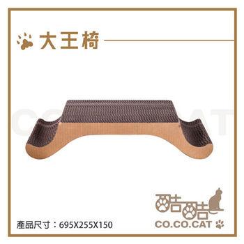 ★酷酷貓 Co.Co.Cat★大王椅-100%台灣製紙箱貓抓板