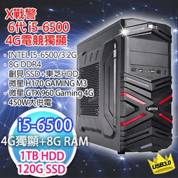 |微星平台|X戰警 六代i5-6500 獨顯GTX 960 Gaming 4G 超值電競桌上型電腦