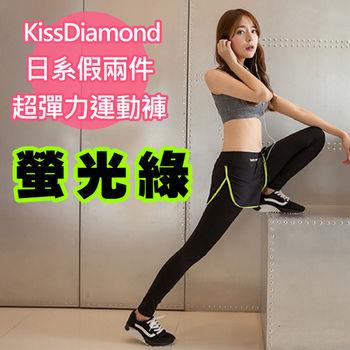 防曬大作戰-兩入組【KissDiamond】日系假兩件撞色超彈力超顯瘦運動褲(螢光綠)