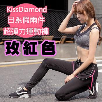 防曬大作戰-兩入組【KissDiamond】日系假兩件撞色超彈力超顯瘦運動褲(玫紅色)