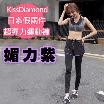 防曬大作戰-兩入組【KissDiamond】日系假兩件撞色超彈力運動褲(魅力紫)
