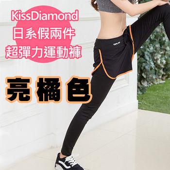 防曬大作戰-兩入組【KissDiamond】日系假兩件撞色超彈力超顯瘦 運動褲(亮橘色)