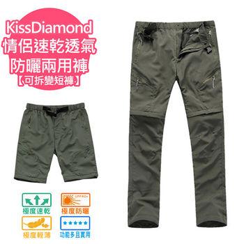 【KissDiamond】情侶速乾透氣防曬兩用褲(兩截式可拆變短褲-軍綠)  情侶同款一起戶外郊遊趣