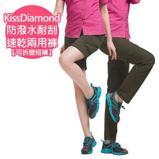 【KissDiamond】防潑水耐刮速乾兩用褲-女-軍綠(多種穿法適應不同氣候)  兩截式可拆一秒變短褲