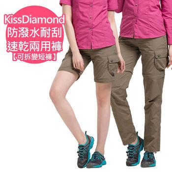 【KissDiamond】防潑水耐刮速乾兩用褲-女-卡其(多種穿法適應不同氣候)  兩截式可拆一秒變短褲
