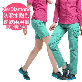 【KissDiamond】防潑水耐刮速乾兩用褲-女-天藍(多種穿法適應不同氣候)  兩截式可拆一秒變短褲