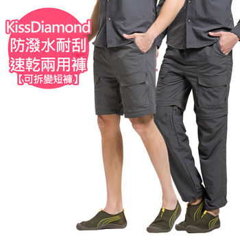 【KissDiamond】防潑水耐刮速乾兩用褲-男款-灰(多種穿法適應不同氣候)  兩截式可拆一秒變短褲