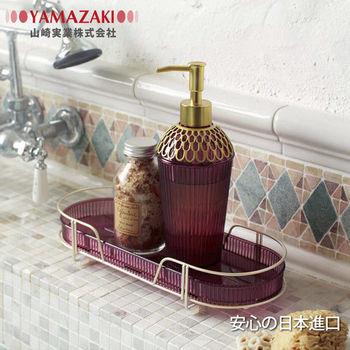 【YAMAZAKI】金色年代單層置物架(紫)