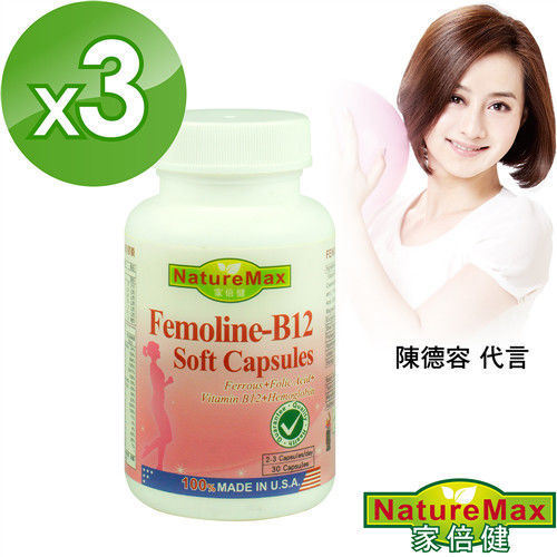 【家倍健NatureMax】女性專用維他命+鐵(30粒/瓶)買2送1