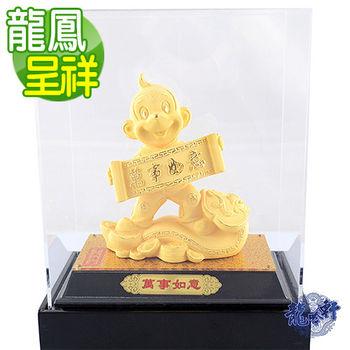 【龍吟軒】萬事如意 絨沙金24K黃金 工藝擺飾品 (開運金猴系列)