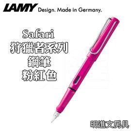 LAMY《Safari 狩獵者系列鋼筆》粉色