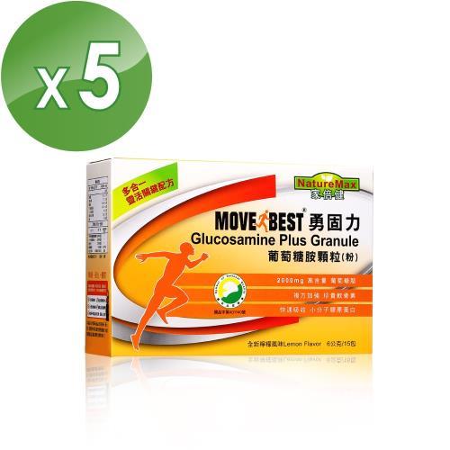 【家倍健NatureMax】陳德容代言勇固力葡萄糖胺粉(15包/盒)買4送1