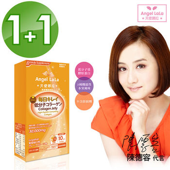 【Angel LaLa天使娜拉】陳德容代言美妍青春膠原凍 葡萄柚口味(買1送1)