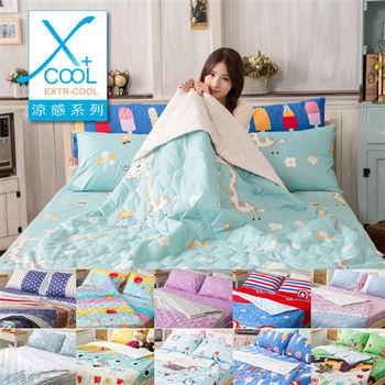 【R.Q.POLO】EXTR-COOL系列 雙人標準涼被床包四件組5X6.2尺(多款花色任選)