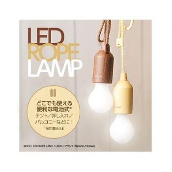 日本 Spice Rope Lamp 木紋 創意造型 無線LED 吊燈 - 共兩色