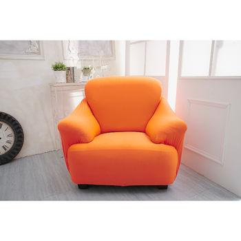 【Osun】一體成型防蹣彈性沙發套、沙發罩素色款1人座(活力橘)