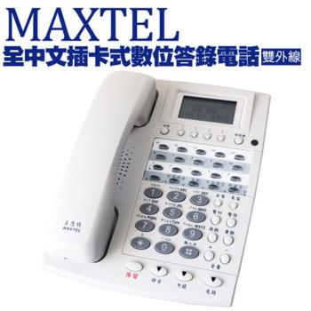 MAXTEL美思特 來電顯示全中文插卡式雙外線數位答錄電話PSTN-DTAD-2L